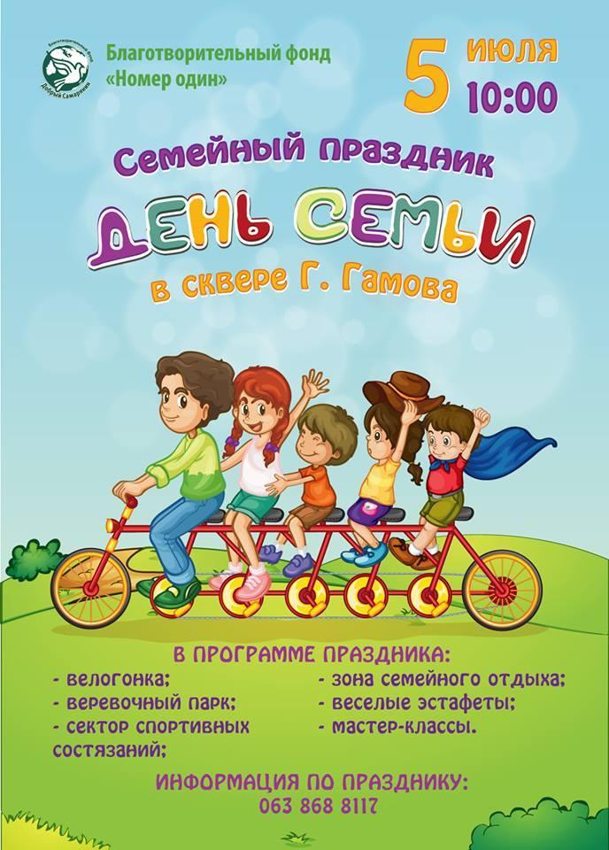 11 Детская велогонка
